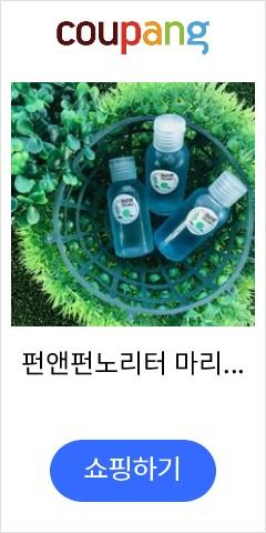 펀앤펀노리터 마리모밥 50ml