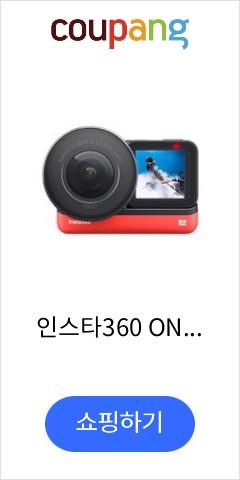 인스타360 ONE R 1인치 4K 트윈에디션 액션캠, 인스타360 ONE R 4K 에디션