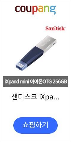 샌디스크 iXpand Mini 아이폰 OTG USB, 256GB
