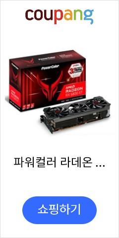 파워컬러 라데온 레드데빌 그래픽카드 PC RX6800XT REDDEVIL