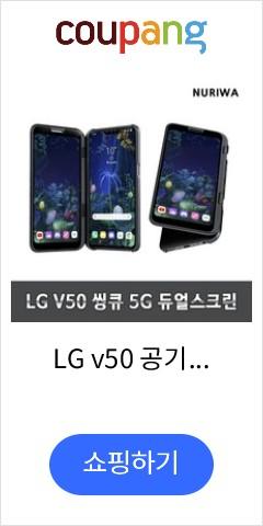 LG v50 공기계 중고 듀얼스크린 중고폰 3사공용 유심옮기면개통, 블랙, V50단품_S급
