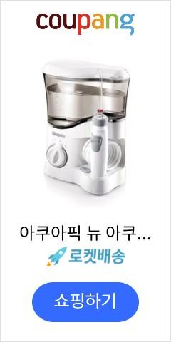 아쿠아픽 뉴 아쿠아픽 구강세정기, AQ-300