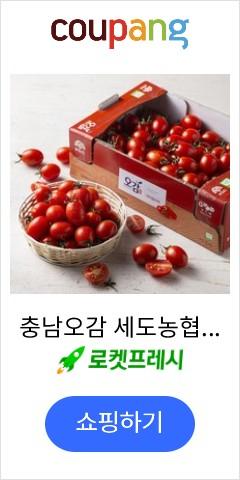 충남오감 세도농협 GAP 인증 대추방울토마토, 2kg, 1박스