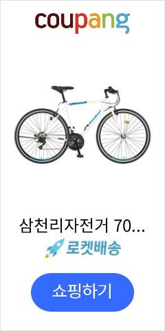 삼천리자전거 700C 제오 21 2018 21단 프레임 440 하이브리드자전거, 화이트