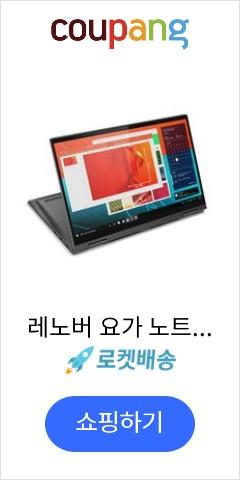레노버 요가 노트북 C740-14IML Vibe i7 (i7-10510U 39.6cm WIN10 360도 터치펜 Iron Grey), 포함, 512GB, 16GB