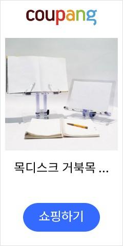 목디스크 거북목 일자목 예방 플라스틱 투명 좌식 독서대 높이 각도조절 가능 북스탠드, 유아용HD-601 책상용