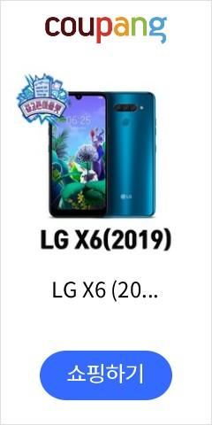 LG X6 (2019), 랜덤빠른배송, LG X6 A등급단품