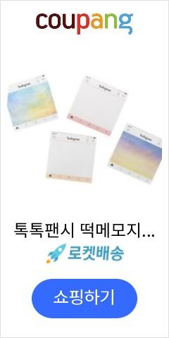 톡톡팬시 떡메모지 인스타그램 4종세트, YELLOW, PINK, BLUE CLOUD, VIOLET CLOUD, 1세트