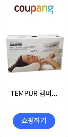 TEMPUR 템퍼 밀레니엄 베개 54 X 32 5cm