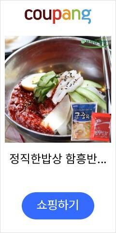 정직한밥상 함흥반반냉면 20인분SET (함흥냉면2kg*2팩+육수10팩+비빔장10팩), 20인분
