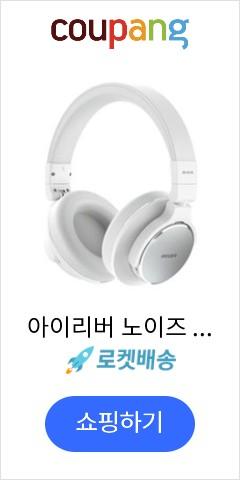 아이리버 노이즈 캔슬링 무선 헤드폰, 화이트, IBH-NC100