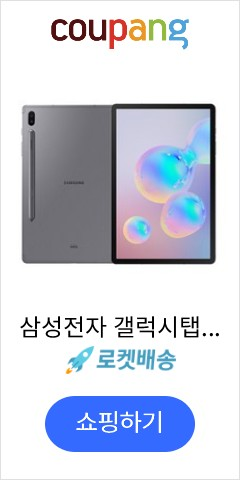 삼성전자 갤럭시탭S6 10.5 128G WIFI, SM-T860N, 마운틴 그레이