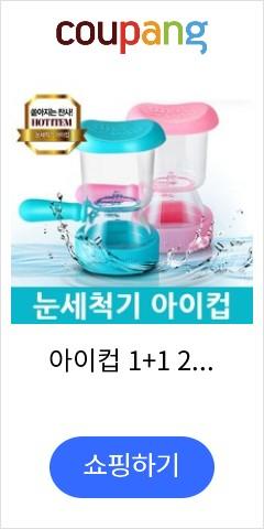 아이컵 1+1 2개 눈세척기 안구건조 눈보호 황사 눈관리, 블루+핑크