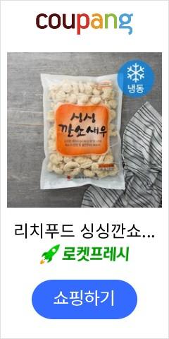 리치푸드 싱싱깐쇼새우 (냉동), 1kg, 1개