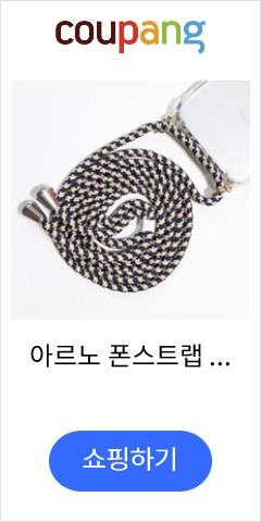 아르노 폰스트랩 목걸이 케이스 김혜수 핸드폰줄 휴대폰