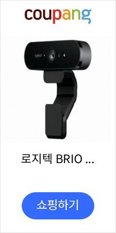 로지텍 BRIO 웹캠 logitech 4K UHD webcam, 블랙 벌크, 로지텍 BRIO 4K