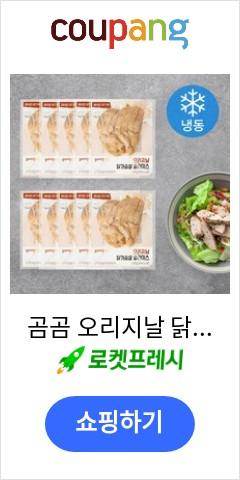 곰곰 오리지날 닭가슴살 슬라이스 (냉동)