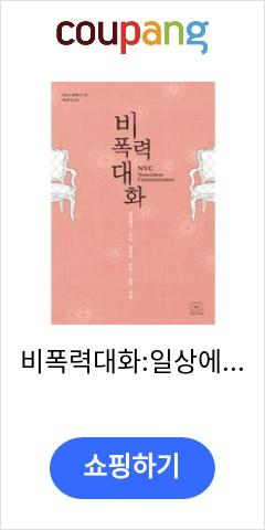 비폭력대화:일상에서 쓰는 평화의 언어 삶의 언어, 한국NVC센터