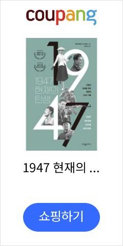 1947 현재의 탄생 : 오늘의 세계를 만든 결정적 1년의 기록, 웅진지식하우스