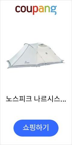노스피크 나르시스돔 맥스 4인용 그라운드시트포함