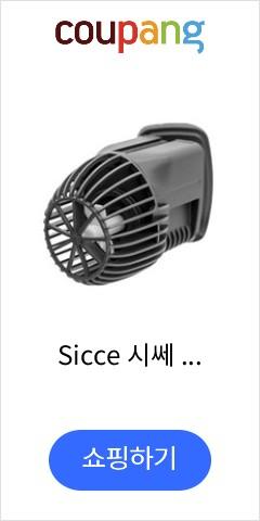 Sicce 시쎄 나노 수류모터(3.0W)