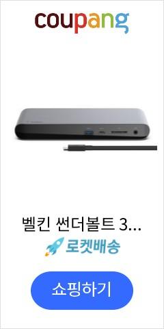 벨킨 썬더볼트 3 독 프로 노트북 PC 도킹스테이션, F4U097kr, 실버그레이