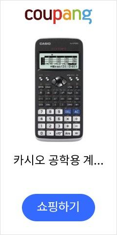 카시오 공학용 계산기, FX-570EX