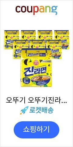 코로나 사재기 품목 물품오뚜기 오뚜기진라면순한맛, 40개
