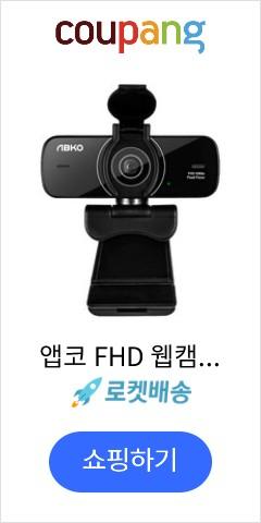 앱코 FHD 웹캠 APC900, 혼합색상