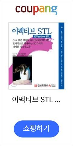 이펙티브 STL :...