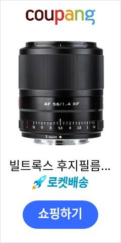 빌트록스 후지필름 단렌즈, 56mm F1.4 STM AF X-mount