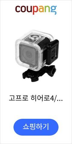 고프로 히어로4/5 세션 방수 하우징 케이스, 단일상품