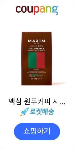 맥심 원두커피 시그니처 블렌드 풀 밸런스, 홀빈(분쇄안함), 1kg