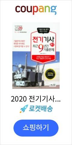 2020 전기기사 필기 최근9년간 기출문제, 책과상상