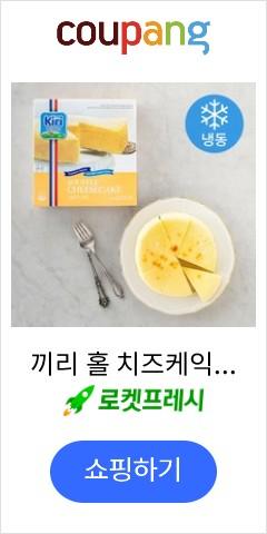 끼리 홀 치즈케익 플레인 (냉동), 520g, 1개