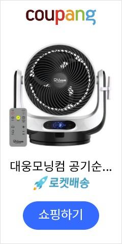 대웅모닝컴 공기순환 3D 리모컨 서큘레이터 DWF-R0810WS, 1개