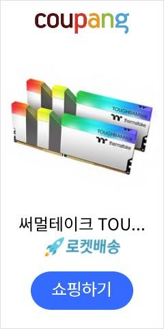 써멀테이크 TOUGHRAM RGB DDR4 화이트 8G 2p, PC4-25600 CL16