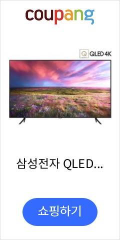 삼성전자 QLED 4K TV KQ85QT67AFXKR 214cm 본사직배, 방문설치, 스탠드형