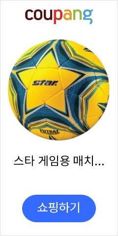 스타 게임용 매치 풋살공, FB524-05