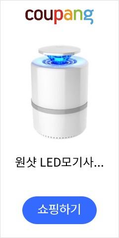 원샷 LED모기사냥...