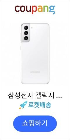 삼성전자 갤럭시 S21 휴대폰 SM-G991N, 팬텀 화이트, 256GB