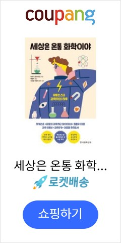 세상은 온통 화학이야:유튜브 스타 과학자의 하루, 한국경제신문