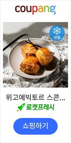 위고에빅토르 스콘 플레인 (냉동), 95g, 3개