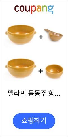 멜라민 동동주 항아리 쪽자 동동주잔 1세트