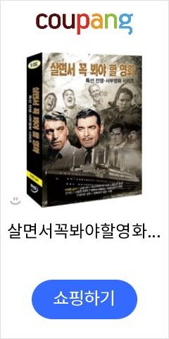 살면서꼭봐야할영화 : 특선 전쟁.서부 영화시리즈 Vol.1 (10disc) - 위대한승리