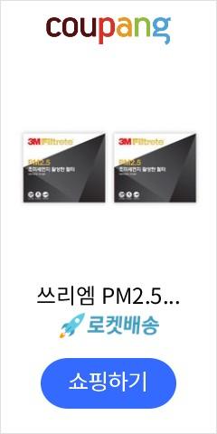 쓰리엠 PM2.5 초미세먼지 활성탄 필터, F6212, 2개입