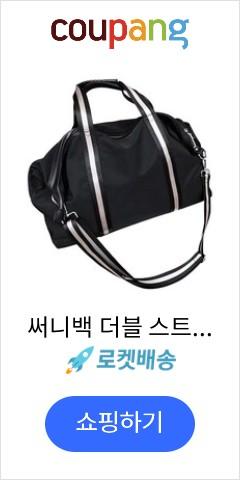 써니백 더블 스트라...