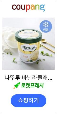 나뚜루 바닐라클래식 아이스크림 (냉동), 474ml, 1개