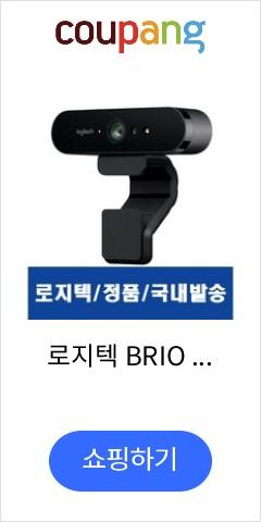 로지텍 BRIO 4K PRO 웹캠 로지텍브리오 화상카메라 [로지텍정품] AS보장