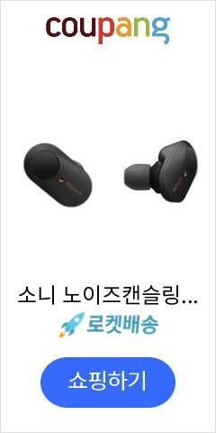 소니 노이즈캔슬링 블루투스 이어폰, WF-1000XM3, 블랙